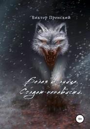 Белая волчица. Солдат ненависти