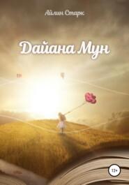 Дайана Мун