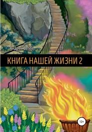Книга Нашей Жизни2