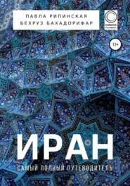 Иран. Самый полный путеводитель