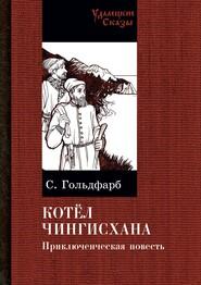 Котел Чингисхана