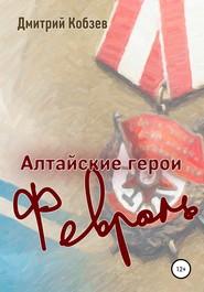 Алтайские герои. Февраль