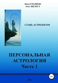 Персональная Астрология. Часть 1