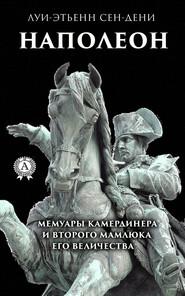 Луи-Этьенн Сен-Дени. Наполеон