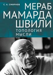 Мераб Мамардашвили: топология мысли