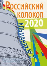 Альманах «Российский колокол» №2 2020