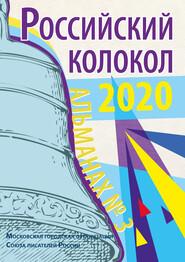 Альманах «Российский колокол» №3 2020