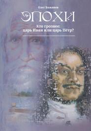 ЭПОХИ. Кто грознее царь Иван или царь Пётр