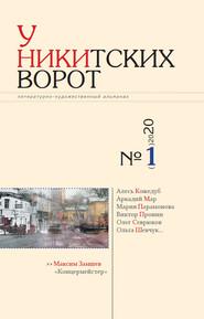 У Никитских ворот. Литературно-художественный альманах №1(7) 2020 г.