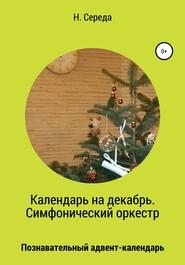 Календарь на декабрь. Симфонический оркестр