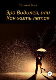 Эра Водолея, или Как жить летая