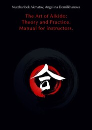The Art ofAikido: Theory and Practice. Manual for instructors
