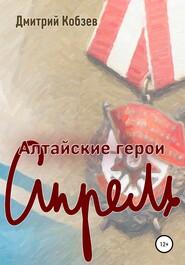 Алтайские герои. Апрель