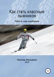 Как стать классным лыжником. Работа над ошибками