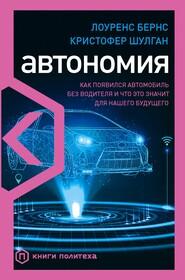 Автономия. Как появился автомобиль без водителя и что это значит для нашего будущего