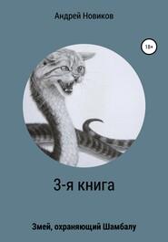 3-я книга. Змей, охраняющий Шамбалу