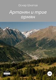 Артанян и трое армян
