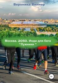 Москва. 2050. Инди для бега