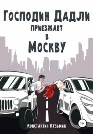 Господин Дадли приезжает в Москву