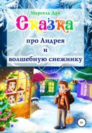 Сказка про Андрея и волшебную снежинку