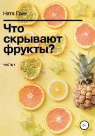 Что скрывают фрукты?