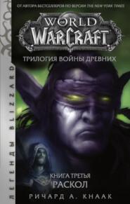 World of Warcraft. Трилогия Войны Древних: Раскол