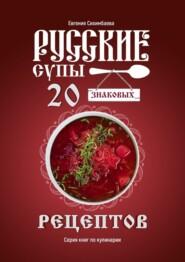 Русские супы: 20знаковых рецептов