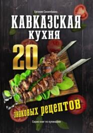 Кавказская кухня: 20знаковых рецептов