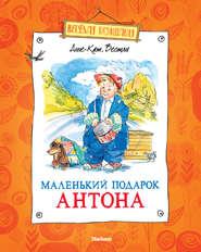 Маленький подарок Антона (сборник)
