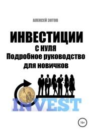 Инвестиции с нуля. Подробное руководство для новичков