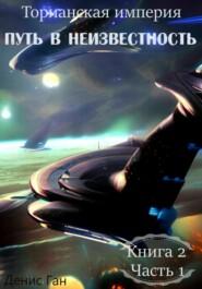 Торианская империя. Книга 2. Часть 1\/2. Путь в неизвестность