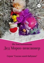 Дед Мороз – пенсионер