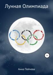 Лунная Олимпиада