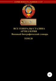 Все генералы Сталина. Артиллерия. Том 20