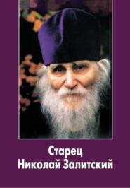 Старец Николай Залитский