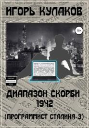 Диапазон скорби 1942 (Программист Сталина – 3)