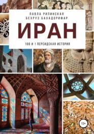 Иран: 100 и 1 персидская история