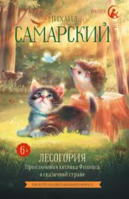 Лесогория. Приключения котёнка Филипса в сказочной стране