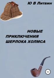 Новые приключения Шерлока Холмса