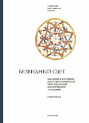 Безвидный свет. Введение в изучение восточносирийской христианской мистической традиции