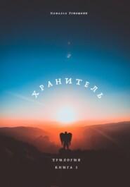 Три жизни. Книга 1. Не потеряй свой путь