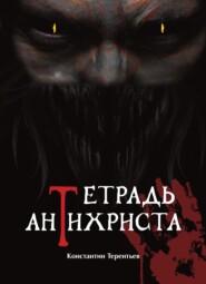 Тетрадь Антихриста
