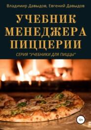 Учебник менеджера пиццерии