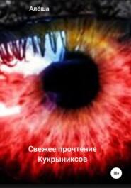 Свежее прочтение Кукрыниксов
