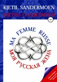 Моя русская жена. Ma Femme Russe