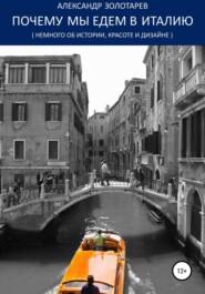 Почему мы едем в Италию