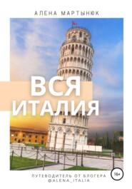 Вся Италия. Путеводитель от блогера @alena_italia