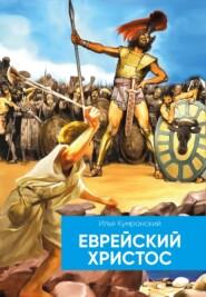 Еврейский Христос
