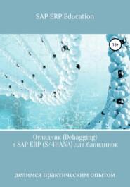 Отладчик (Debagging) в SAP ERP (S\/4HANA) для блондинок