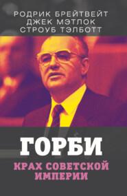 Горби. Крах советской империи